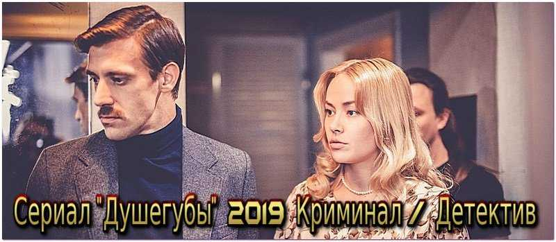 Watch the movie murderers 2019 all series in a row on NTV Detective Channel